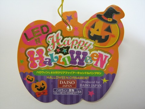 2013-09-20_HALLOWEEN-ORNAMENT_48.JPG