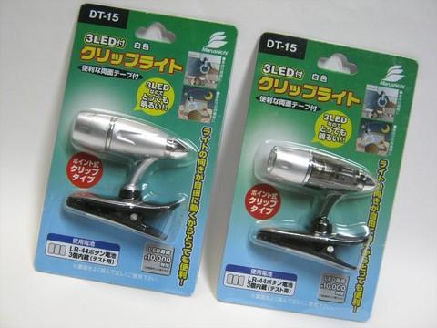 2013-09-24_3LED_clip_light_02.JPG