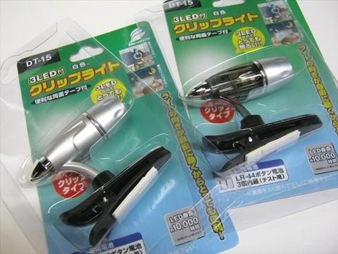 2013-09-24_3LED_clip_light_04.JPG