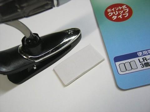 2013-09-24_3LED_clip_light_05.JPG