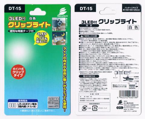 2013-09-24_3LED_clip_light_41.png