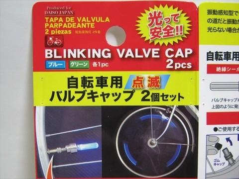 2013-09-27_BLINKING-VALVE-CAP_04.JPG