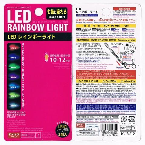 2013-10-01_LED-RAINBOW-LIGHT_43.jpg