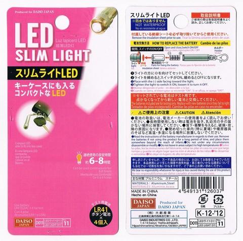 2013-10-04_LED_SLIM_LIGHT_45.jpg