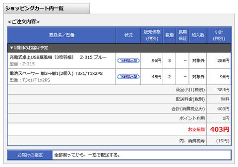 2013-10-04_biccamera_web_04.png