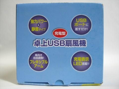 2013-10-04_usb-fan_05.jpg