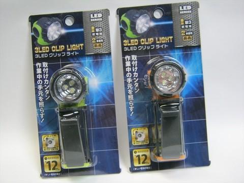 2013-10-07_3LED-CLIP-LIGHT_02.jpg