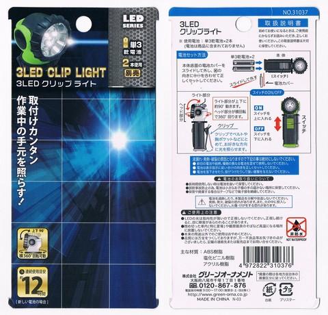 2013-10-07_3LED-CLIP-LIGHT_63.jpg