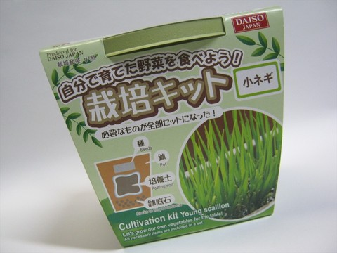 2013-10-11_Cultivation-kit_01.JPG