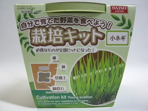 2013-10-11_Cultivation-kit_02.JPG