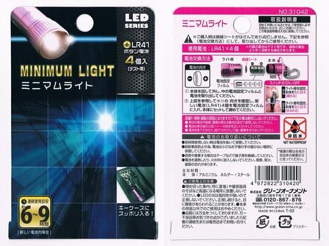 2013-10-14_MINIMUM-LIGHT_40.JPG