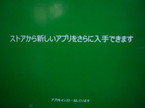 2013-10-19_PJ-W81-UPG_28.jpg