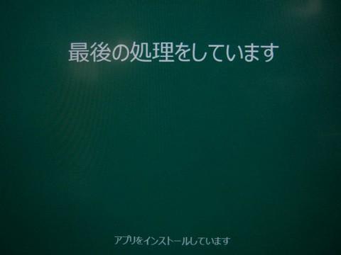 2013-10-19_PJ-W81-UPG_29.jpg