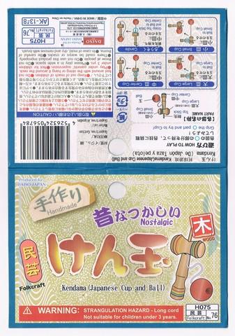 2013-10-20_Kendama_26.JPG