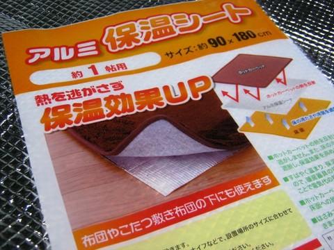 2013-10-22_aluminum sheet_01.JPG