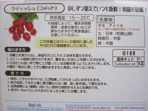 2013-10-24_Cultivation-kit_08.JPG