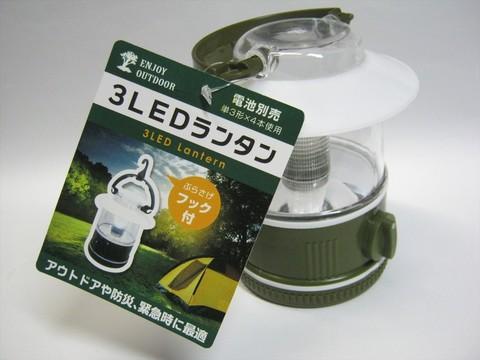 2013-11-01_3LED-Lantern_01.JPG