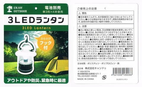 2013-11-01_3LED-Lantern_14.JPG