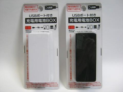 2013-11-01_USB-BOX_01.JPG