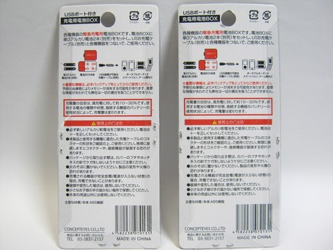 2013-11-01_USB-BOX_02.JPG