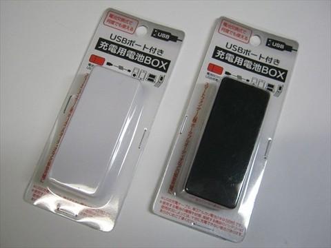 2013-11-01_USB-BOX_03.JPG