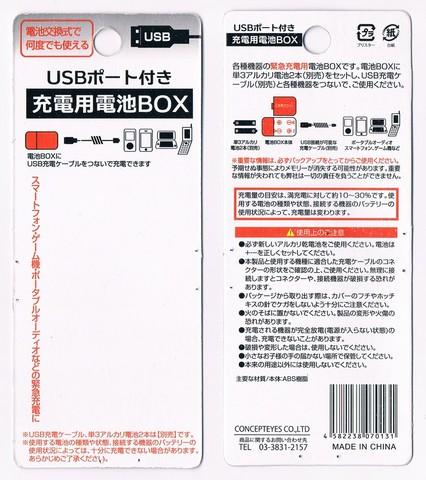 2013-11-01_USB-BOX_23.jpg
