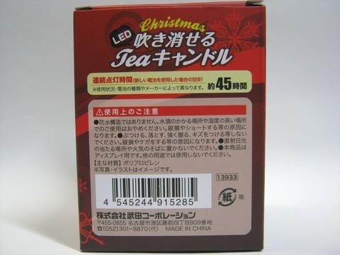 2013-11-04_LED-Tea-Candle_06.JPG