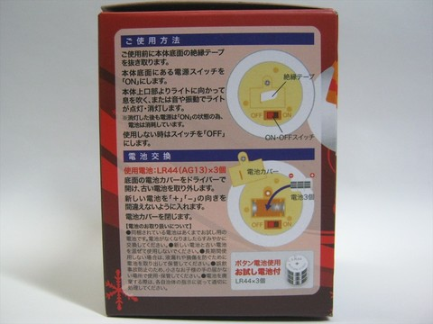 2013-11-04_LED-Tea-Candle_07.JPG