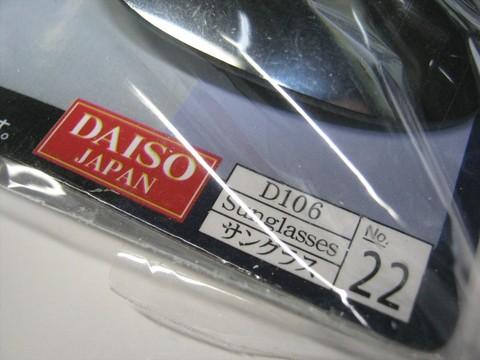 2013-11-06_CLIP_UP_SUNGLASSES_31.JPG