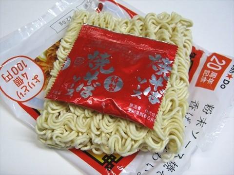 2013-11-08_Yakisoba_03.JPG