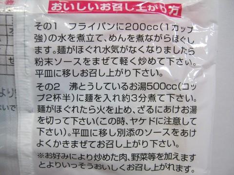 2013-11-08_Yakisoba_04.JPG