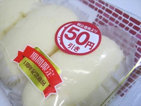 2013-11-11_discount-food_05.JPG
