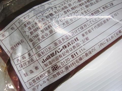 2013-11-11_discount-food_11.JPG