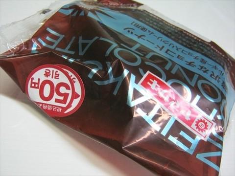 2013-11-11_discount-food_12.JPG