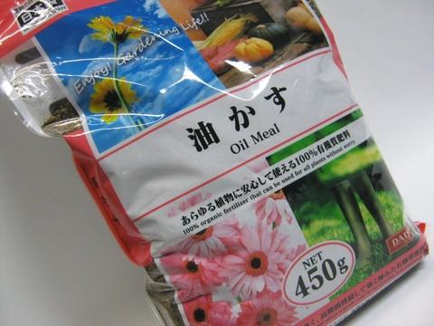 2013-11-13_Gardening_fertilizer_01.JPG