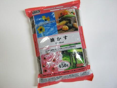 2013-11-13_Gardening_fertilizer_02.JPG