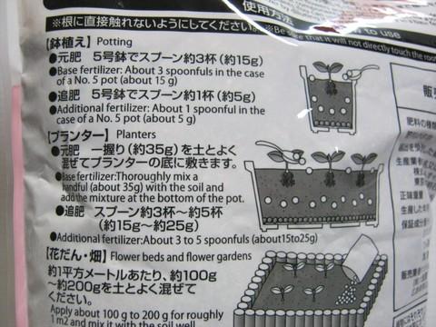 2013-11-13_Gardening_fertilizer_05.JPG