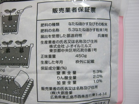 2013-11-13_Gardening_fertilizer_06.JPG