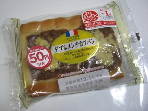 2013-11-16_discount-food_02.JPG