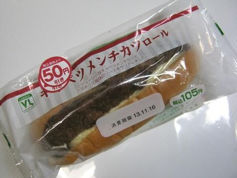 2013-11-16_discount-food_06.JPG