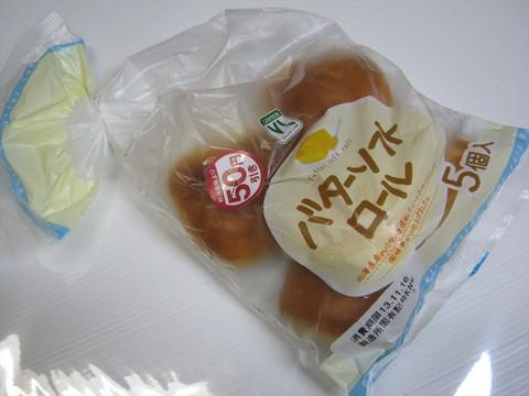 2013-11-16_discount-food_10.JPG