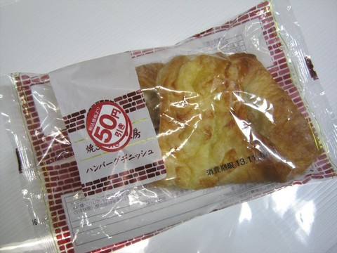 2013-11-16_discount-food_19.JPG