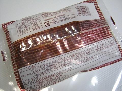 2013-11-16_discount-food_20.JPG