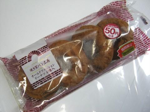 2013-11-16_discount-food_24.JPG