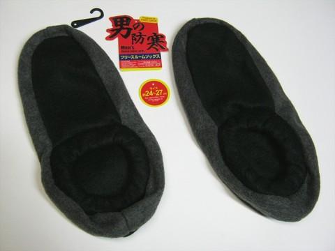 2013-11-17_fleece-room-socks_05.JPG
