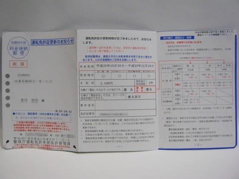 2013-11-20_license_02.JPG