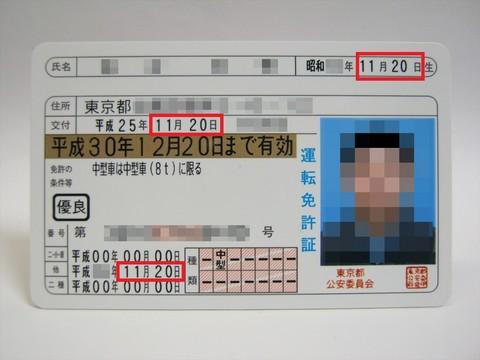 2013-11-20_license_06.JPG