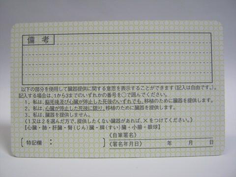 2013-11-20_license_07.JPG