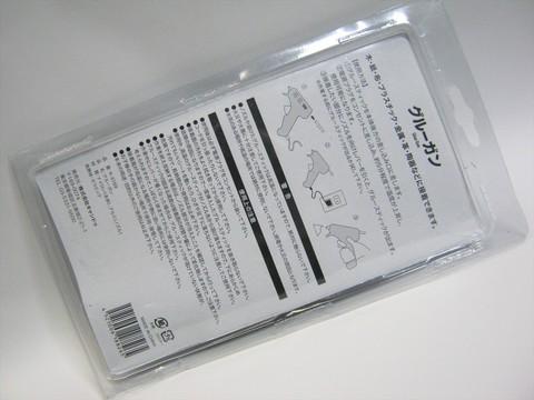 2013-11-26_Cando_Glue-Gun_04.JPG
