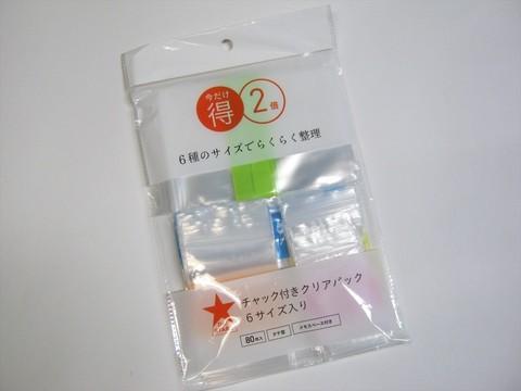 2013-11-26_Clear_Pack_02.JPG
